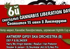 Приглашение на Cannabis Liberation Day в июне в Амстердаме